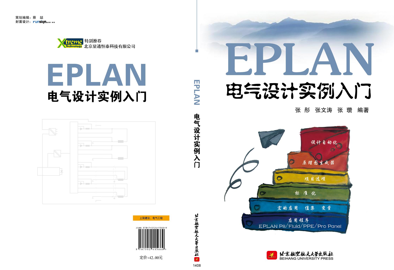 《EPLAN电气设计实例入门》